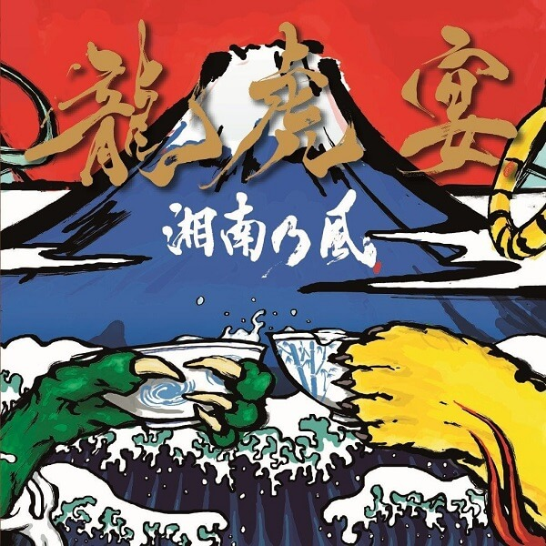 湘南乃風 (Shonan no Kaze) – KING OF THE WILD Lyrics 歌詞