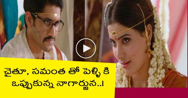 Nagarjuna Accepted For Nagachaitanya Samanta Marriage
