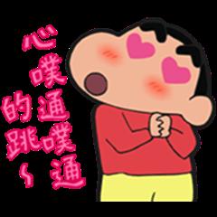 Crayon Shin-chan: Taiwan Version
