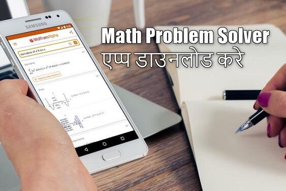 Math Problem Solve करने वाला एप्प डाउनलोड करे [ 2019 ]