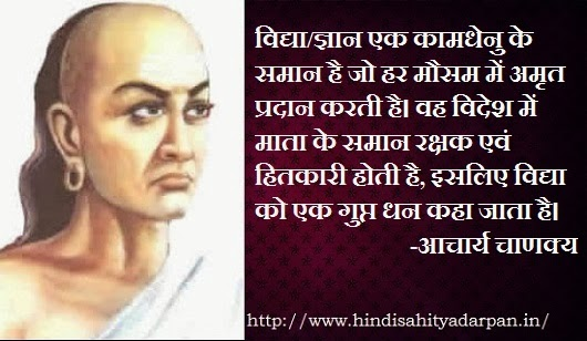 chanakya picture quotes, chanakya hindi quotes about learning