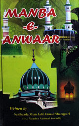 Manba-e-Anwaar Islamic Book In English Free Download