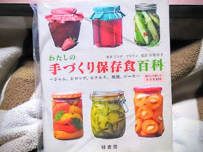 わたしの手づくり保存食百科 ~ジャム、シロップ、ピクルス、燻製、ソース~
