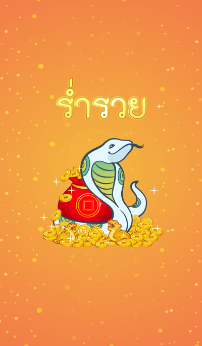 Lucky theme for Snake Year by MorChang