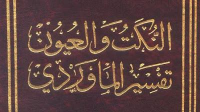 Download dan Baca Online Tafsir Kitab Al-Nukat Wal Uyun Tafsir Al-Mawardi PDF