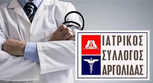 Ο Ιατρικός Σύλλογος Αργολίδας καταδικάζει νέο περιστατικό ξυλοδαρμού γιατρού