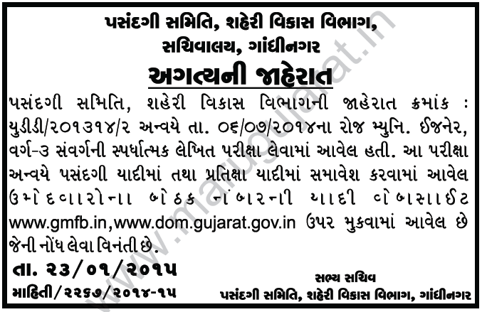 UDD Municipal Engineer Selection / Waiting List Declared