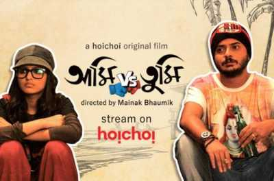 Aami Vs Tumi (2018) Bengali Movie 300mb Download HD