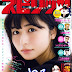 Big Comic Spirits 2018 No.36-37 Nagahama Neru (長濱ねる)