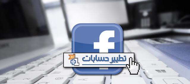طريقة تطيير حسابات الفيس بوك لسنة 2016 مضمونة