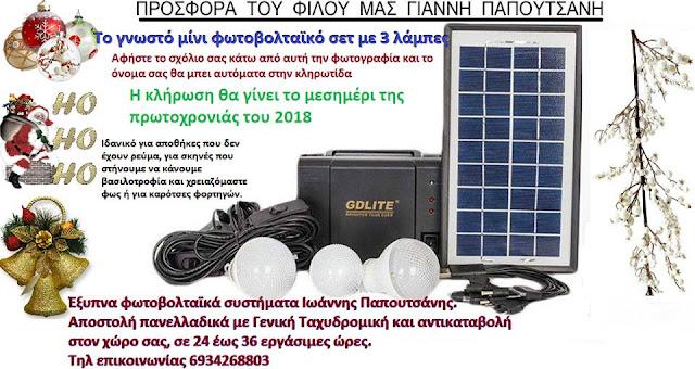 Διαγωνισμός για μίνι φωτοβολταϊκό με 3 λάμπες τρέχει στην ομάδα μας στο Facebook