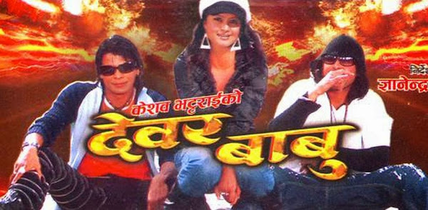 Dewar Babu - Nepali Movie MP3 Songs Free Download