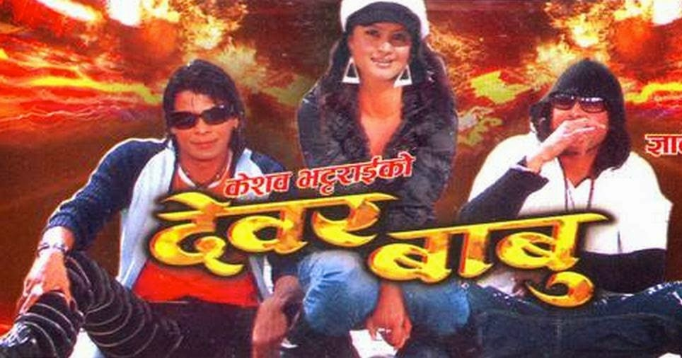 Dewar Babu - Nepali Movie Mp3 Songs Free Download  Nepali -2522