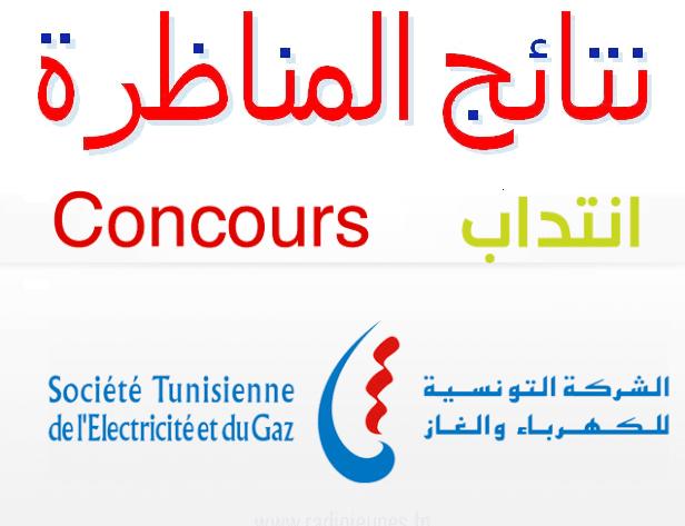 نتائج مناظرة الشركة التونسية للكهرباء والغاز 2017