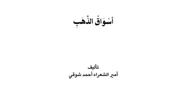 """الحقيقة الواحده: من كتاب """"أسواق الذهب"""" لأحمد شوقي"""