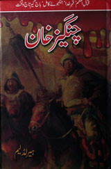 Changez Khan Urdu PDF Book