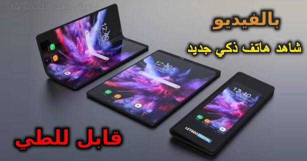 http://www.rftsite.com/2019/01/phone-xiaomi-foldable.html
