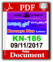 keralalotteries, kerala lottery, keralalotteryresult, kerala lottery result, kerala lottery result live, kerala lottery results, kerala lottery today, kerala lottery result today, kerala lottery results today, today kerala lottery result, kerala lottery result 9.11.2017 karunya-plus lottery kn186, karunya plus lottery, karunya plus lottery today result, karunya plus lottery result yesterday, karunyaplus lottery kn186, karunya plus lottery 9.11.2017