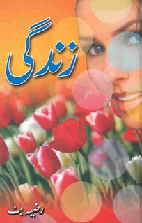 Urdu novels, Urdu Books, Urdu, Novels, free urdu novels, best urdu novels,