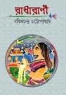 Radharani by Bankim Chandra Chattopadhyay