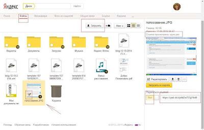 Как загрузить файл на Яндекс Диск и узнать ссылку на скриншот