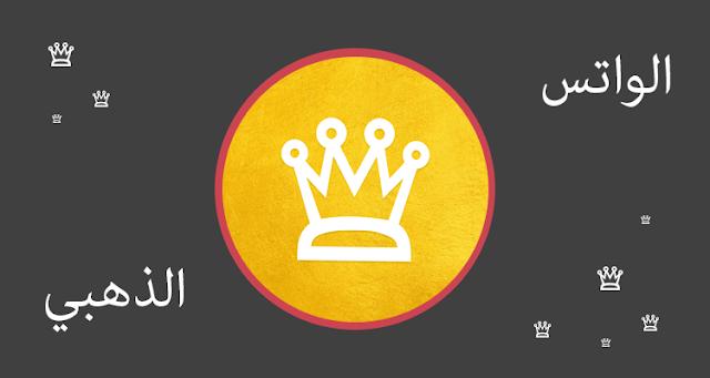 تحميل واتس اب الذهبي 2019 whatsapp gold المطور من ابو عرب اخر اصدار