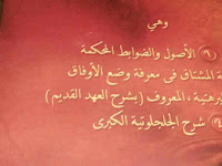 Fadhilah Asma' Burhutiyyah berikutnya