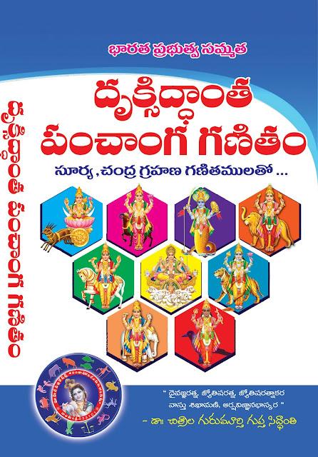 దృక్సిద్దాంత పంచాంగ గణితం | Druksiddanta Panchanga Ganitam | GRANTHANIDHI | MOHANPUBLICATIONS | bhaktipustakalu