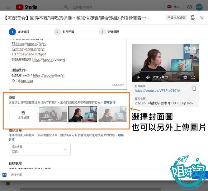 姐妹淘網頁編輯教學