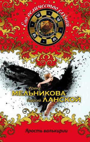 Ирина Мельникова, Георгий Ланской. Ярость валькирии