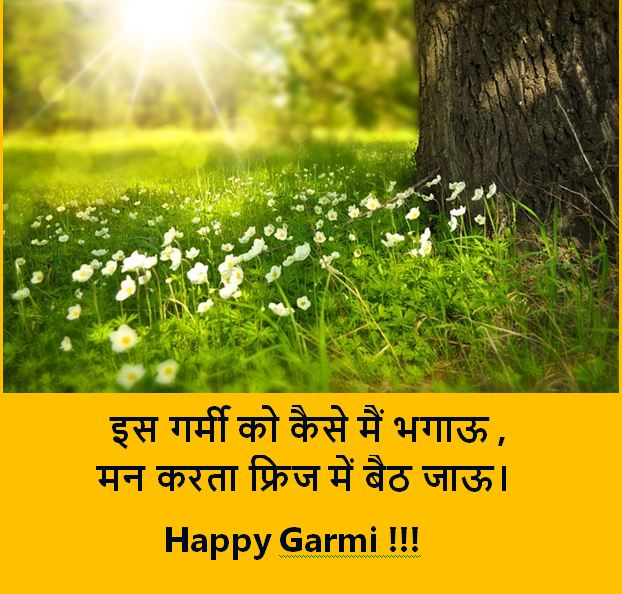 latest garmi shayari images, latest garmi images collection