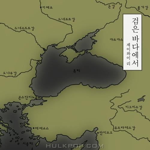 JY Lee – 검은 바다에서 – Single