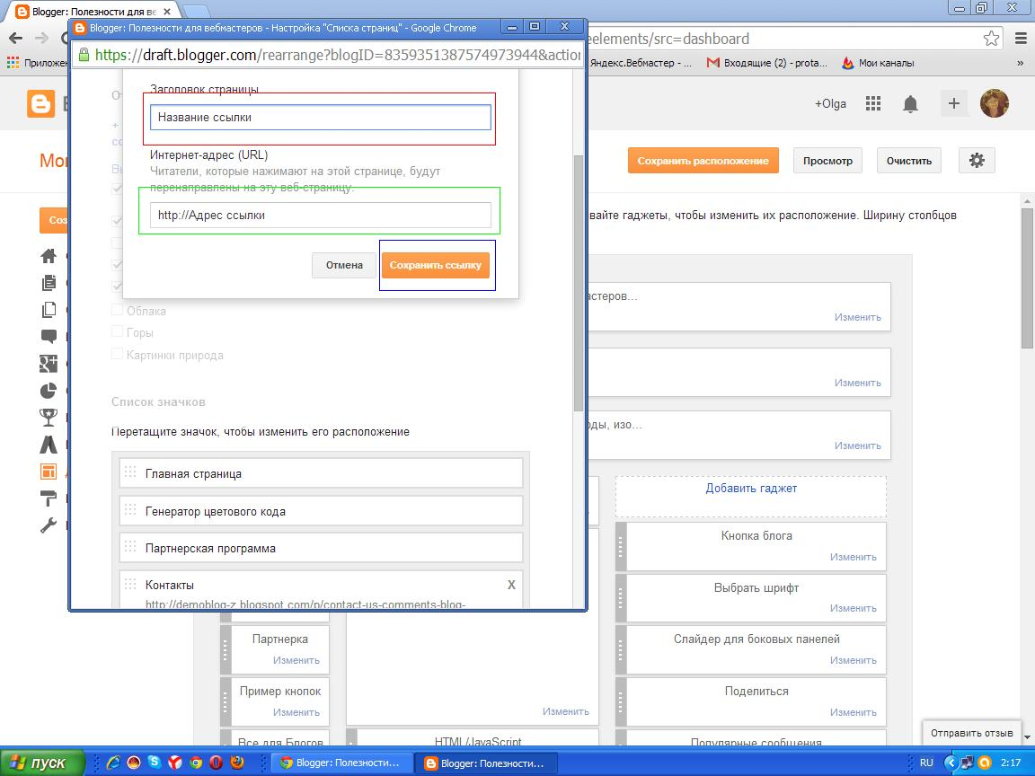 Как создать страницу с перенаправлением на другой ресурс-показано создание внешней страницы