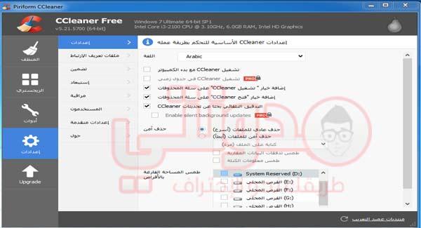 تحميل برنامج تنظيف الكمبيوتر CCLeaner
