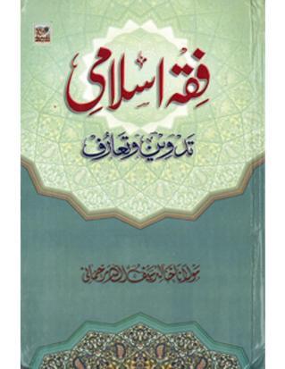 Rasoolullah [Sallallahu Alaihi Wasallam] Ki Nazar Mayn Dunya Ki Haqeeqat By Shaykh Shah Hakeem Akhtar complete Urdu Islamic book free download.
