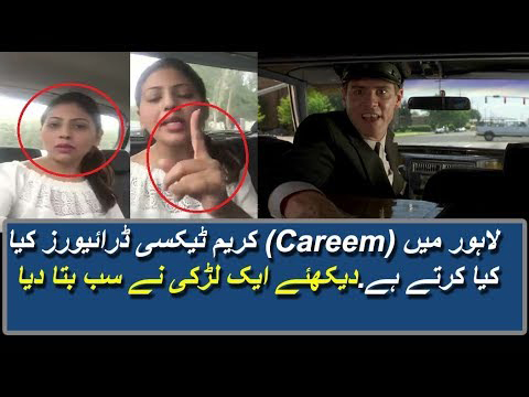 Careem Drivers what is doing wrong a Girl what happened Said a Lahori Girl