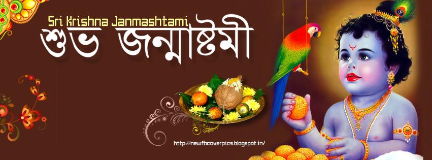 Krishna janmashtami images facebook — 1