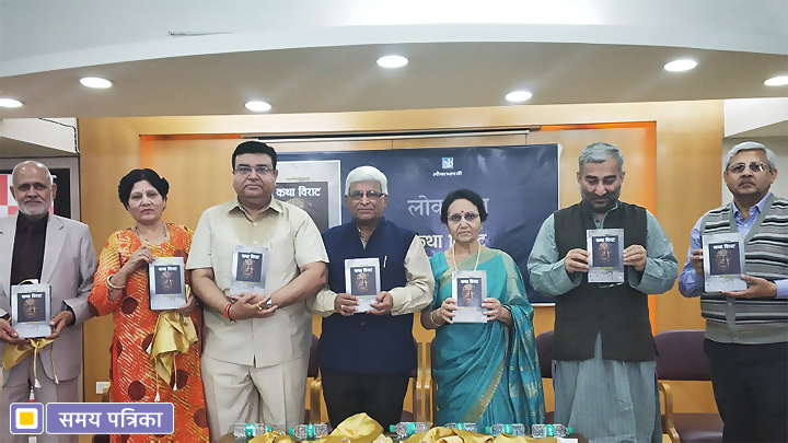 katha virat book launch