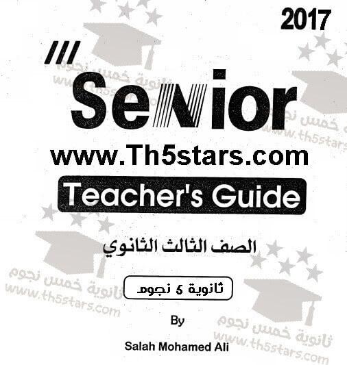 اجابات كتاب الشرح سنيور senior للثالث الثانوي 2017 اللغة الانجليزية ثانوية خمس نجوم http://www.th5stars.com/