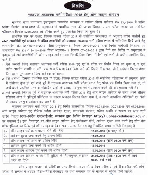 image : UP Assistant Teacher Recruitment 2018 Advt. Online Application Schedule @ TeachMatters