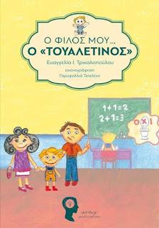 """Ευαγγελία Τρικαλοπούλου: Ο φίλος μου... ο """"Τουαλετίνος""""."""