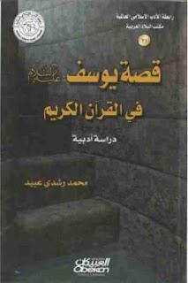 قصة يوسف عليه السلام في القرآن الكريم