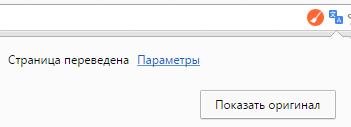 перевод страницы в гугл хром