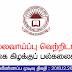 Vacancies in Eastern University