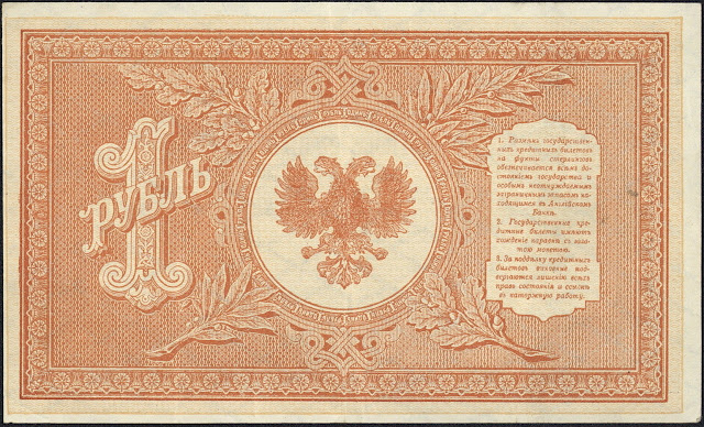 North Russia 1 Ruble banknote 1919