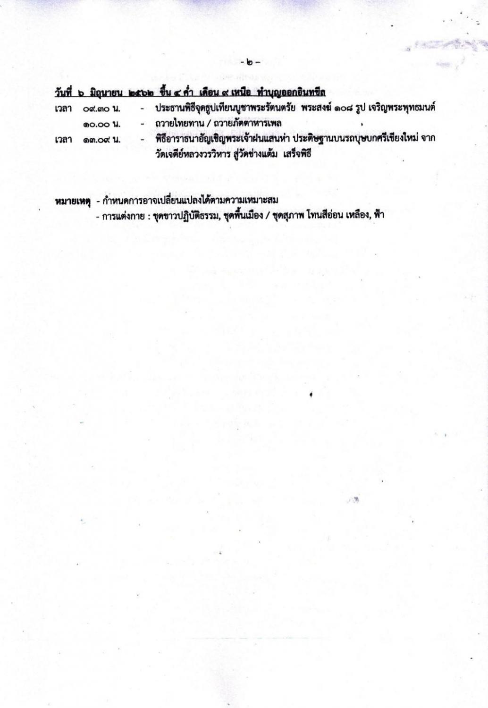 กิจกรรมเที่ยวเชียงใหม่ ประเพณีใส่ขันดอกบูชาเสาอินทขิล (หลักเมือง)เชียงใหม่ ประจำปี 2562 กำหนดการออกมาแล้ว ประจำปี 2562 วันที่ 30 พ.ค.-5 มิ.ย. 7 วัน 7 คืน
