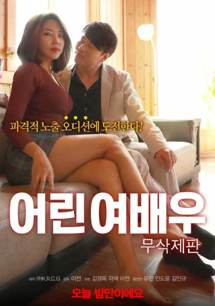 [เกาหลี18+] Young Actress (2018) [Soundtrack]