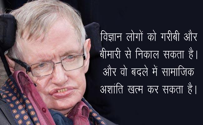 मौत को मात देने वाले स्टीफन हॉकिंग के विचार in hindi