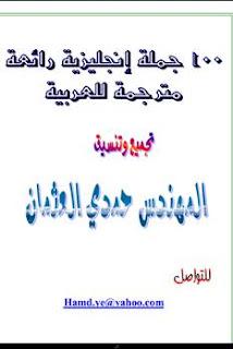 جمل انجليزية مترجمة للعربية pdf