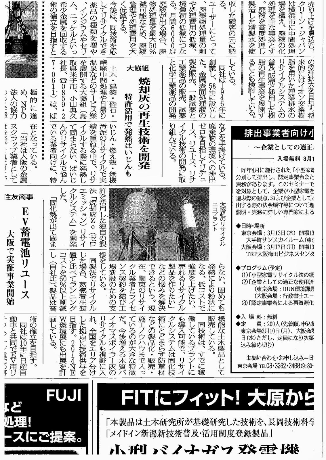 循環経済新聞に掲載されました